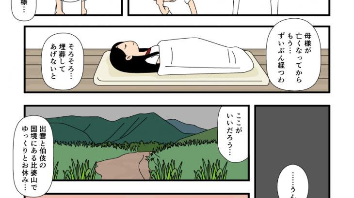 古事記・神産み(16)比婆山にイザナミ眠る