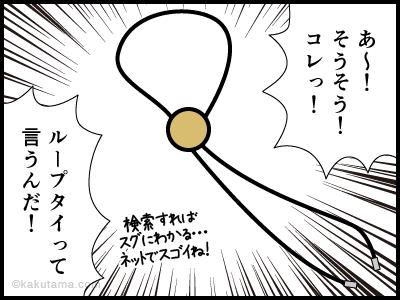 謎のタイの4コマ漫画3