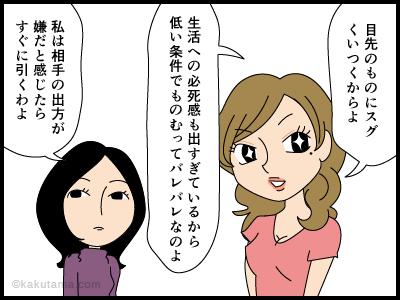 仕事と恋愛探しのスタイル3