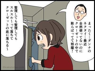 ネクタイ_1