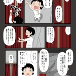 古事記・黄泉平坂(4)イザナミからのお願い