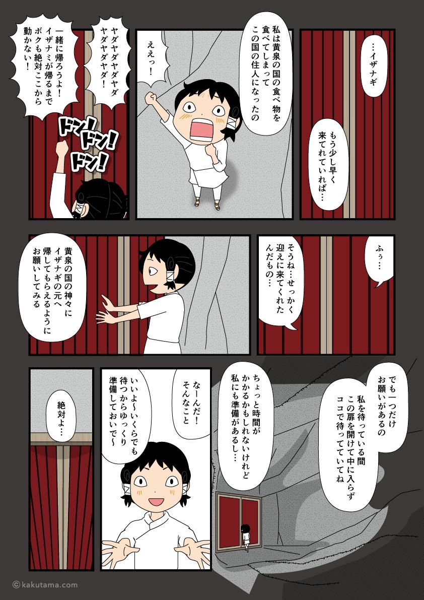 黄泉比良坂編-イザナミからのお願いの漫画