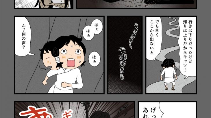 古事記黄泉平坂黄泉醜女たちの漫画