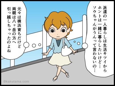 自己紹介河合ユミの場合の4コマ漫画3