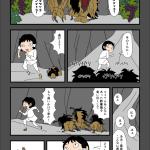 古事記・黄泉平坂(11)野葡萄と黄泉醜女