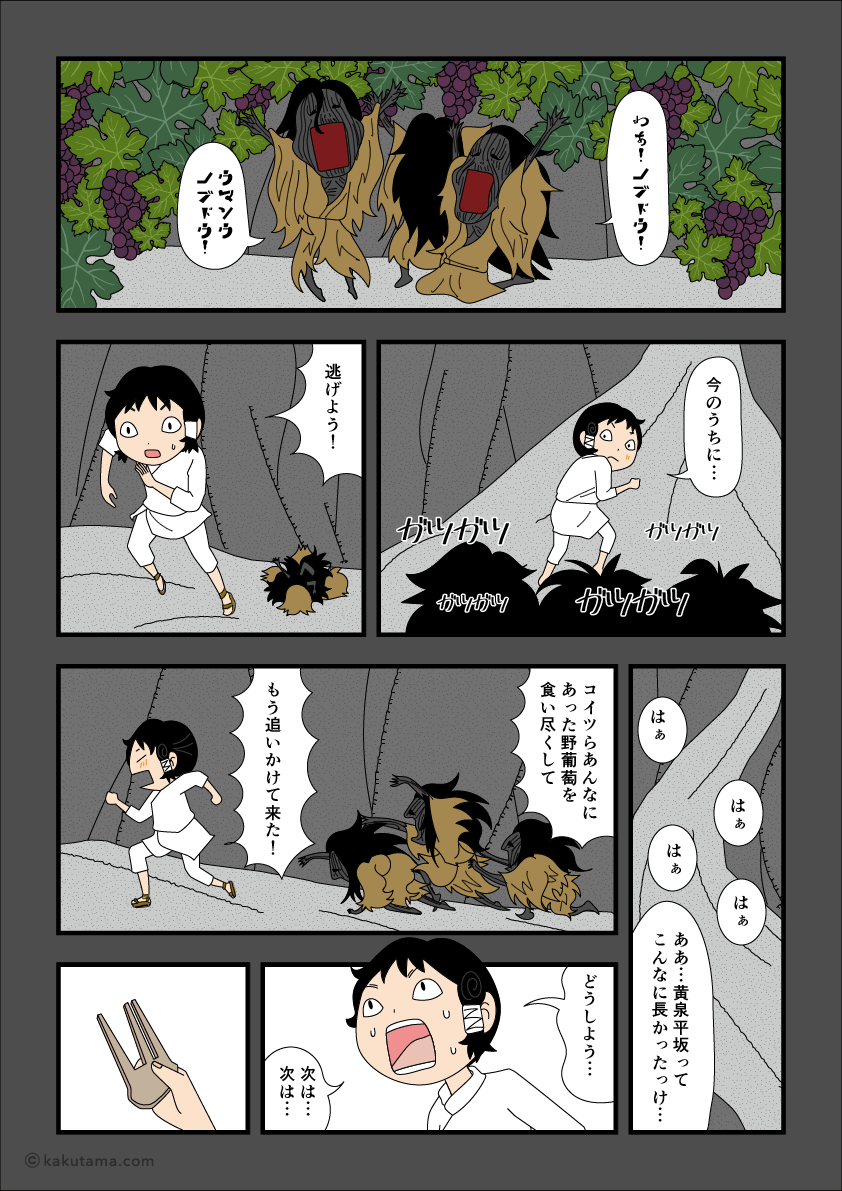 古事記黄泉平坂編野葡萄を食いあさる黄泉醜女の漫画