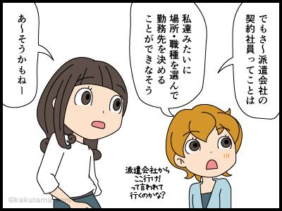 派遣先に契約社員が登場した漫画3