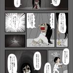 古事記・黄泉平坂(9)怒りのイザナミ
