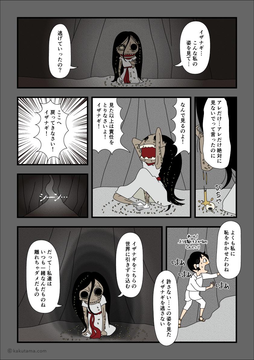 古事記黄泉平坂怒りのイザナミの漫画
