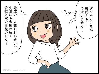 自己紹介波田ケン子の場合の4コマ漫画3