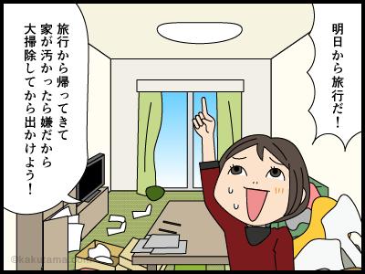 旅行前で慌ただしい4コマ漫画1