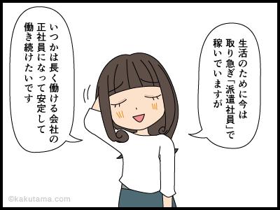 自己紹介波田ケン子の場合の4コマ漫画2