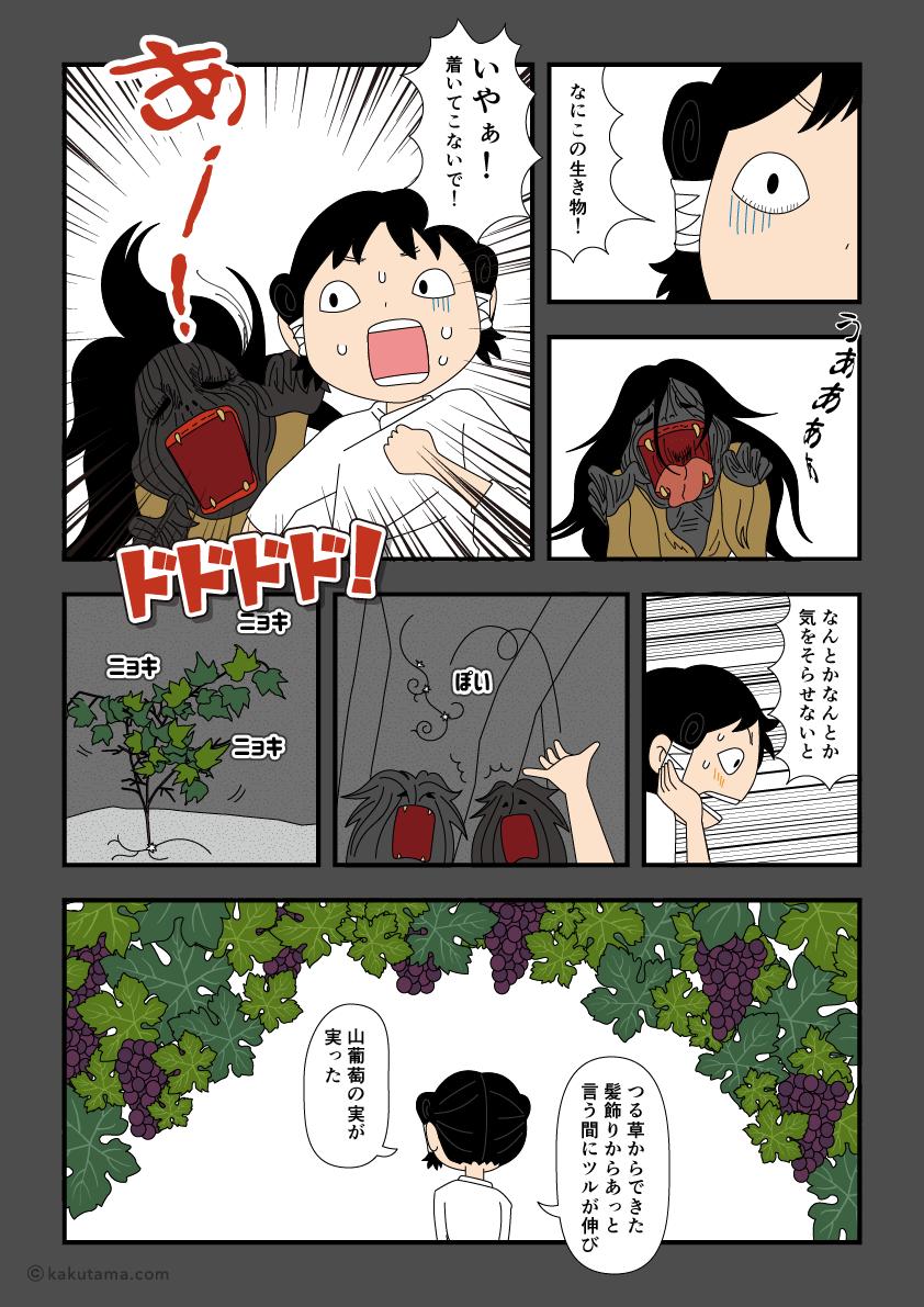 古事記黄泉平坂編黄泉醜女から逃げたいイザナギの漫画