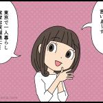自己紹介:波田ケン子の場合