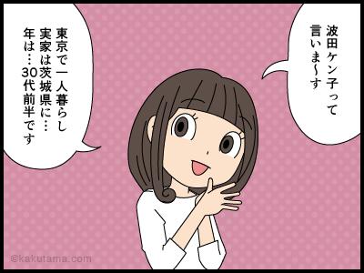 自己紹介波田ケン子の場合の4コマ漫画1