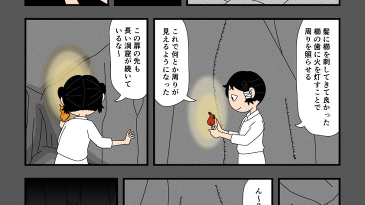 古事記・黄泉平坂(6)扉の奥に入る
