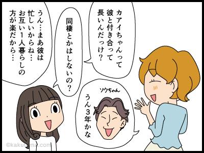 自己紹介河合ユミの場合の4コマ漫画2