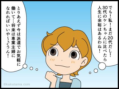 自己紹介河合ユミの場合の4コマ漫画4