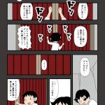 古事記・黄泉平坂(3)イザナミに呼びかける