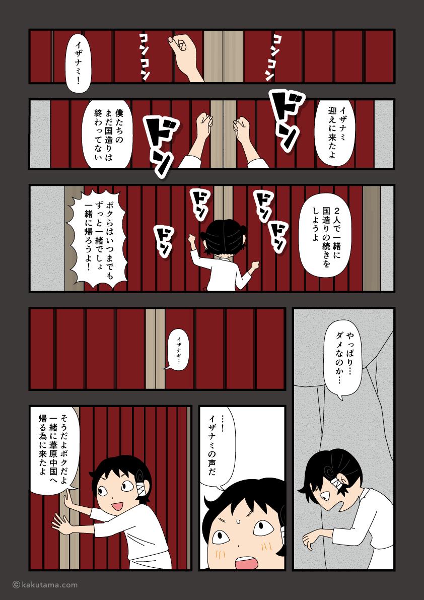 黄泉比良坂編-イザナミに呼びかける漫画