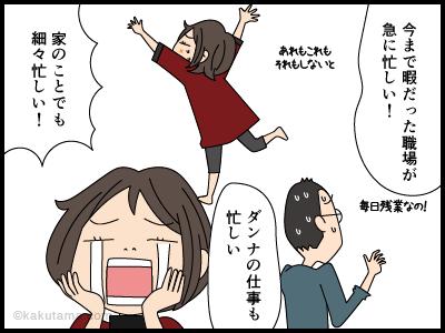旅行前で慌ただしい4コマ漫画3