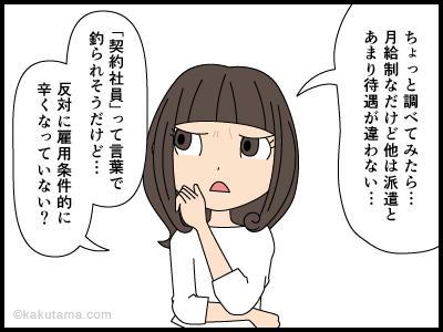 派遣先に契約社員が登場した漫画4