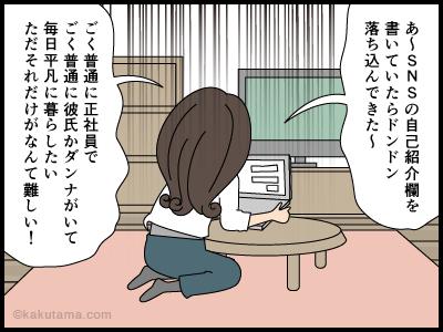 自己紹介波田ケン子の場合の4コマ漫画4