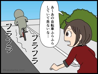 飲酒運転の自転車の4コマ漫画1
