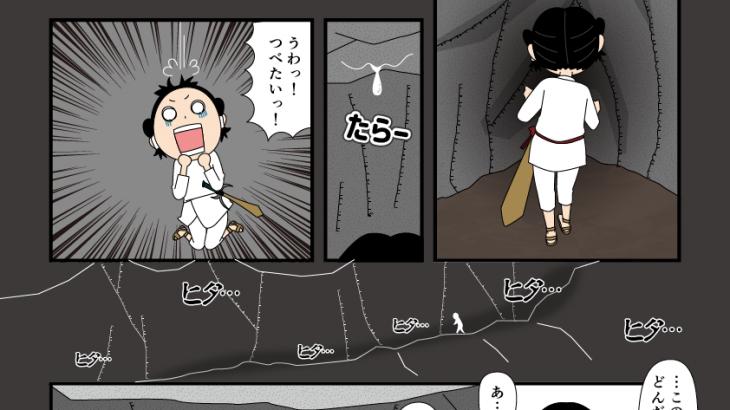 古事記・黄泉平坂(2)坂を下って行く