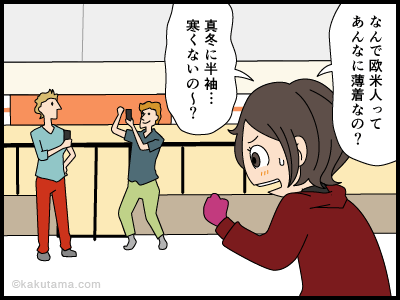 外国人の酒と寒さに対する態度を描いた4コマ漫画4