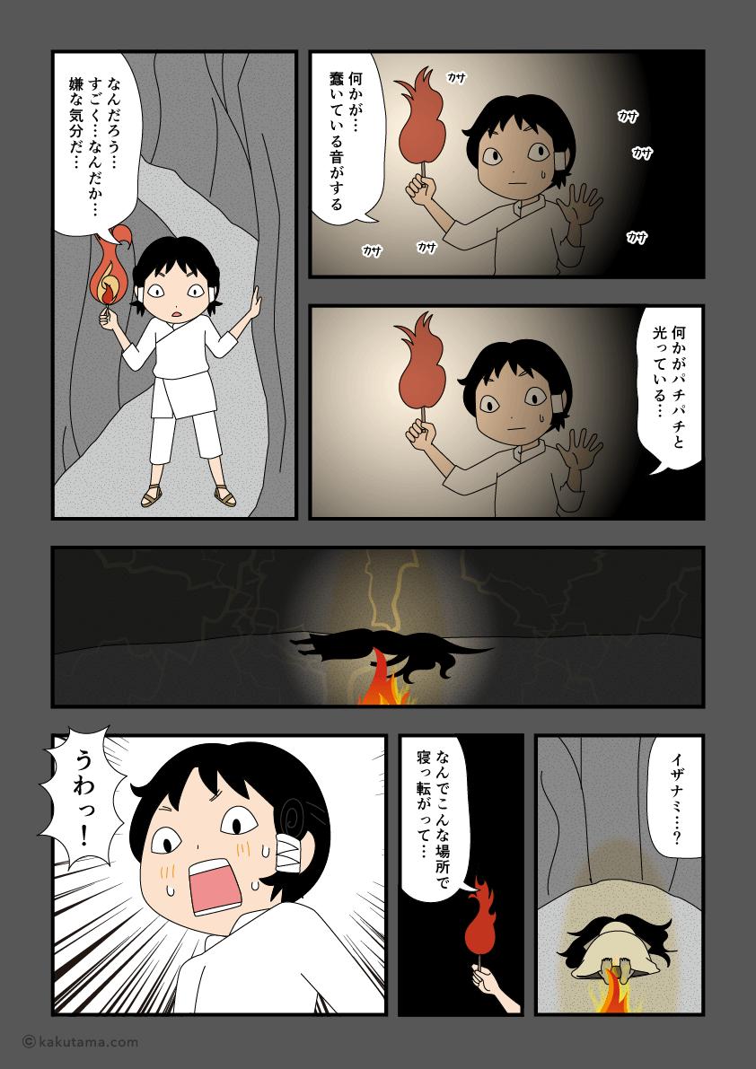 黄泉平坂の一番奥で見たものはの漫画