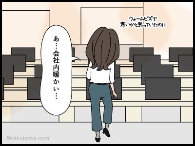 会社へ行くメリットの4コマ漫画2