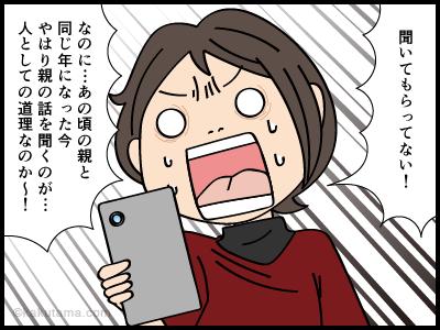 親との会話にまつわる4コマ漫画4