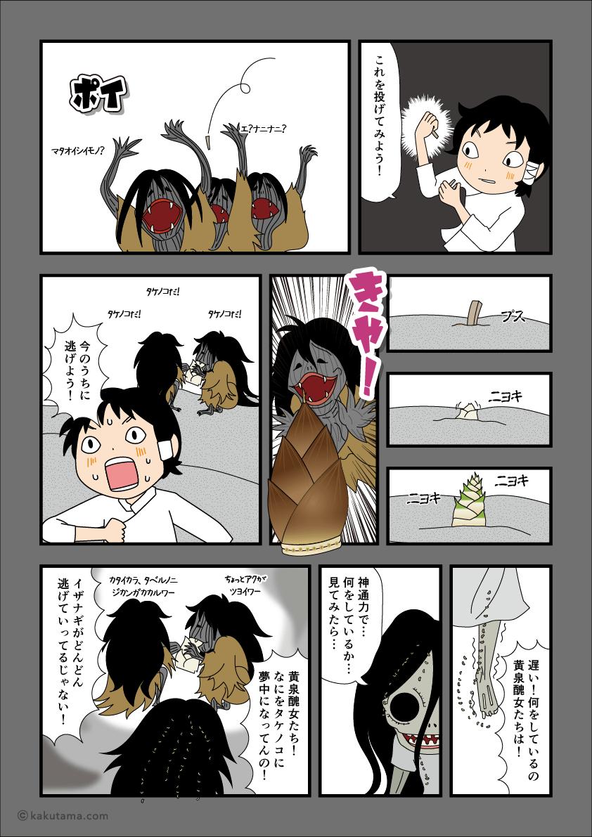 タケノコに群がるヨモツ醜女たちの漫画