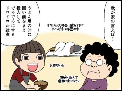 各家庭でお雑煮は違う4コマ漫画3