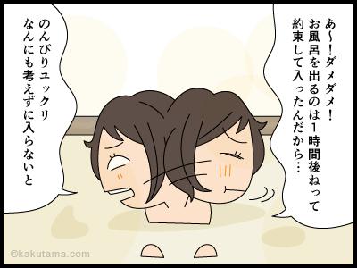 お風呂の時間をどう過ごすかの漫画3