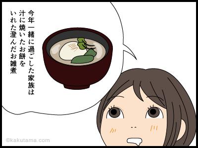 各家庭でお雑煮は違う4コマ漫画2