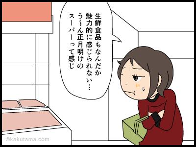 おせち料理をスーパーで探す4コマ漫画2