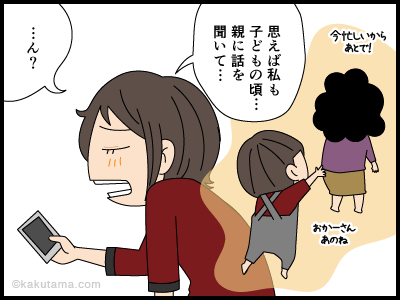 親との会話にまつわる4コマ漫画3