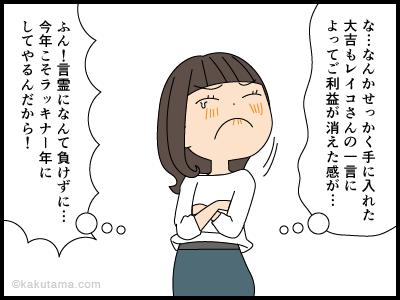 おみくじの結果よりを語る4コマ漫画4