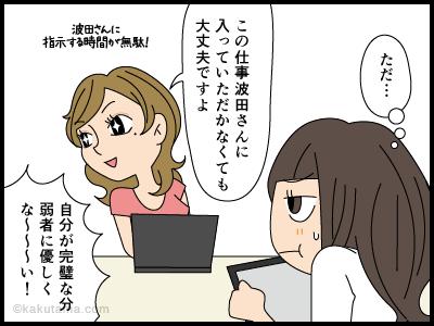何でもできる派遣の同僚の4コマ漫画4