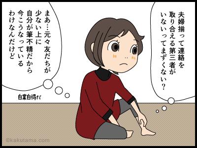 自ら孤独をつくっている4コマ漫画3