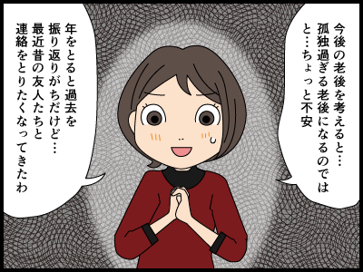 自ら孤独をつくっている4コマ漫画4
