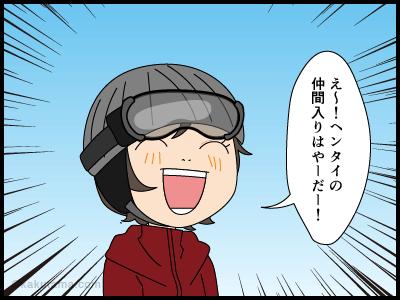 顔が隠れていて表情が読めない漫画3