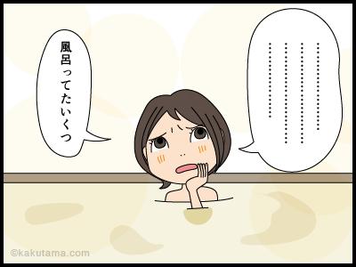 お風呂の時間をどう過ごすかの漫画4