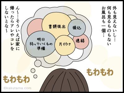 お風呂の時間をどう過ごすかの漫画2