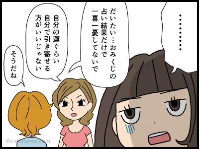 おみくじの結果よりを語る4コマ漫画3