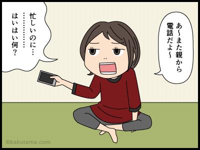 親との会話にまつわる4コマ漫画1