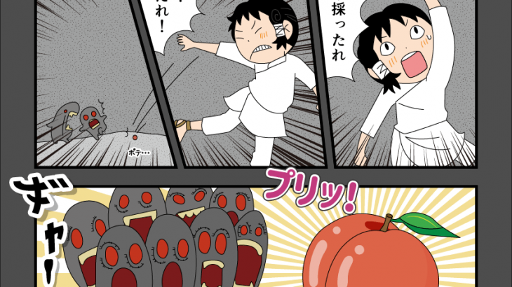 イザナギが桃を雷神たちに投げると逃げていく漫画