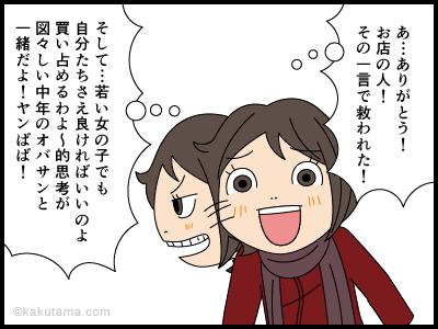 きちんと並んで買おう漫画4